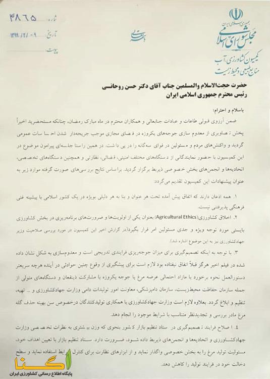 مجلس شورای اسلامی نامه 1