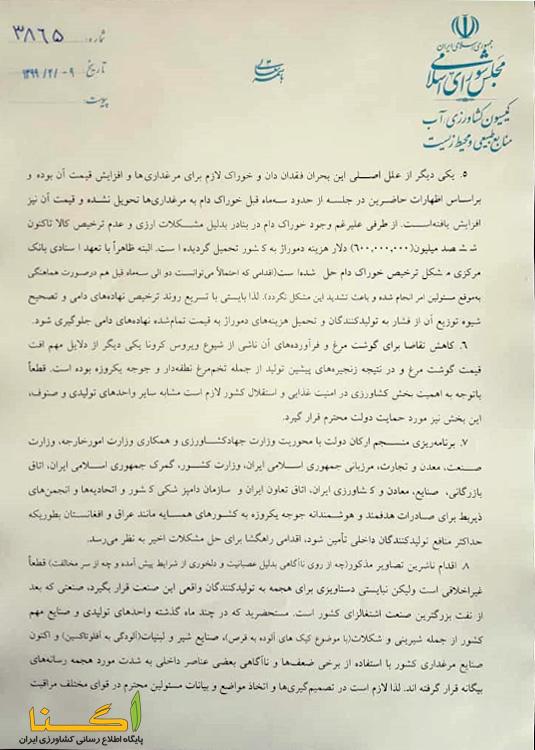 مجلس شورای اسلامی نامه 2