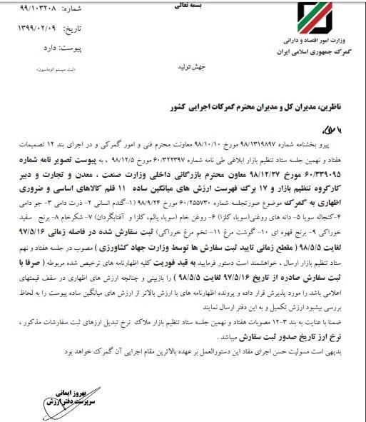 نامه وزارت امور اقتصاد و دارایی