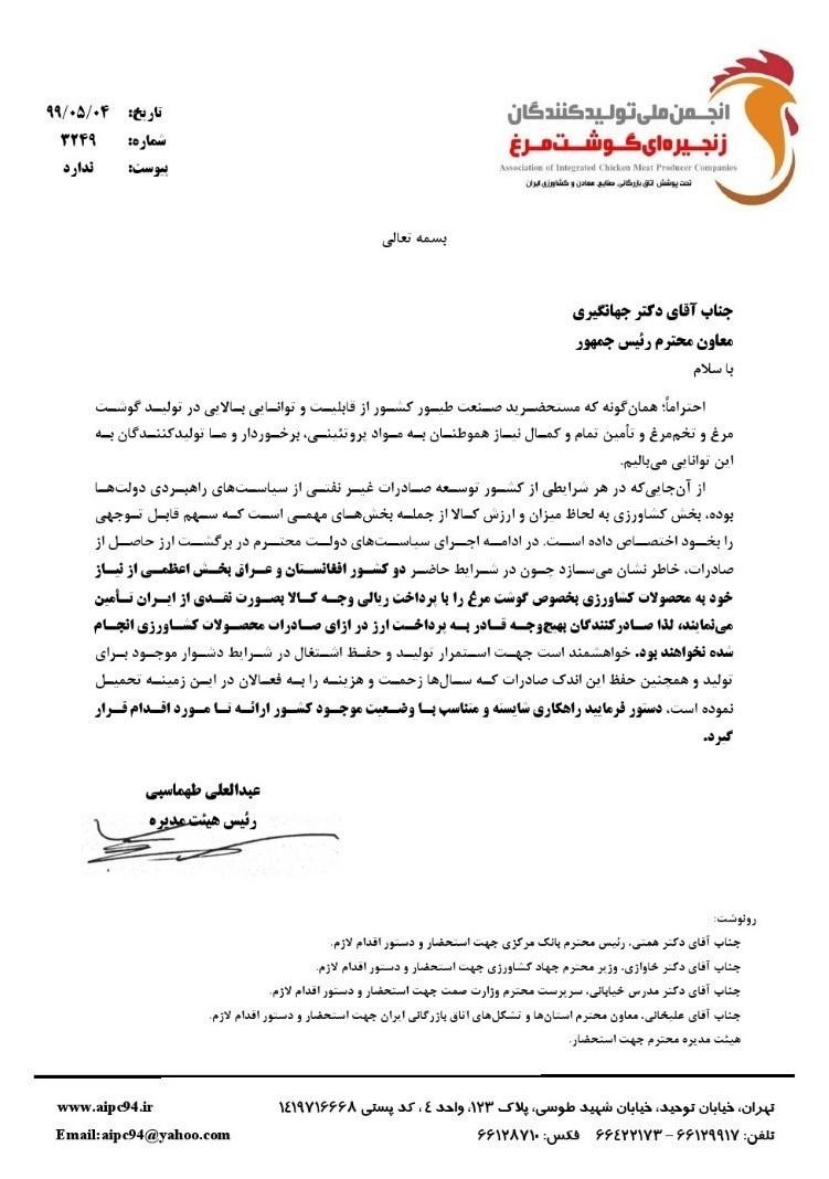 نامه انجمن تولیدکنندگان زنجیره ای گوشت مرغ