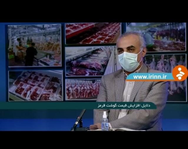 برنامه شبکه خبر قیمت گوشت