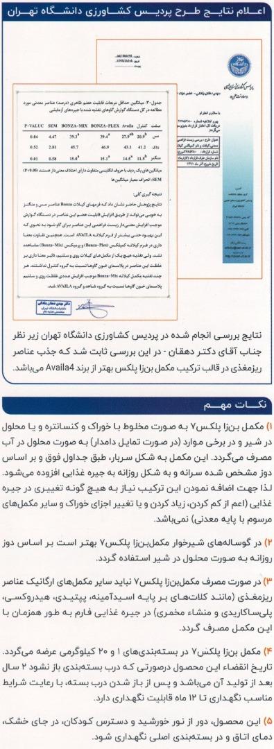 اعلام نتایج طرح پردیس کشاورزی دانشگاه تهران