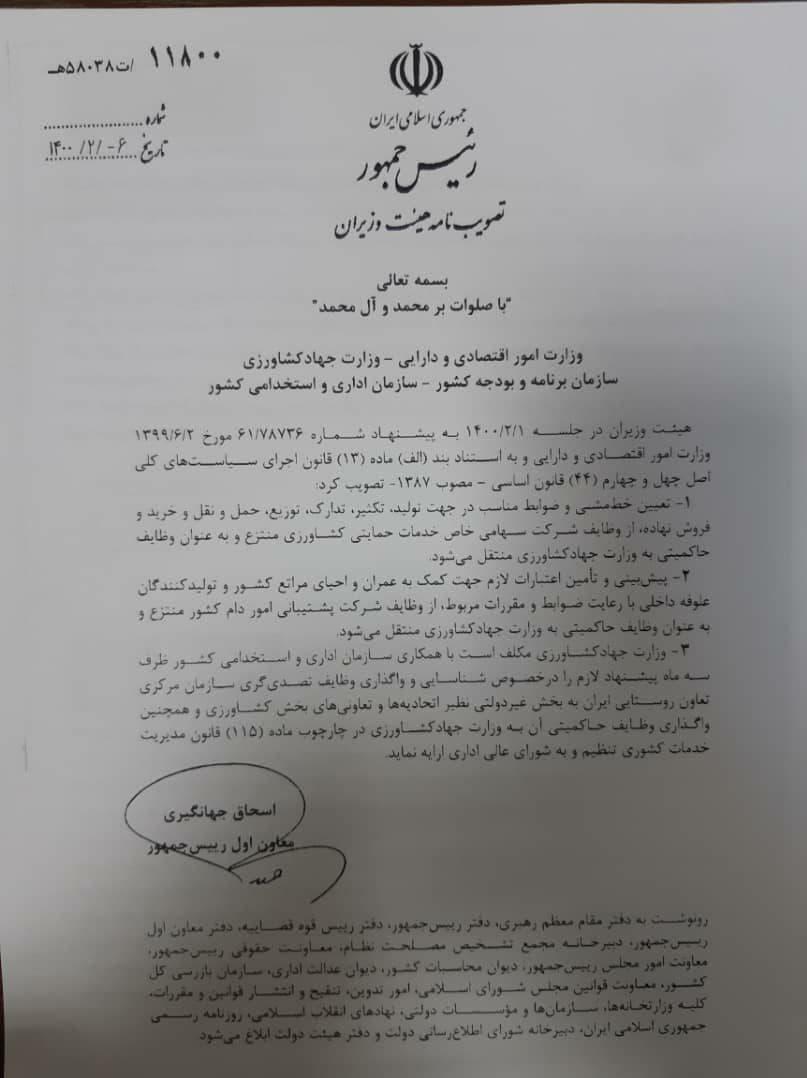نامه رئیس جمهور ادغام سازمان تعاون و پشتیبانی امور دام
